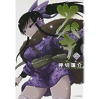 ツバキ(3) <完> (シリウスKC)