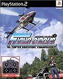 FLYING CIRCUS (フライングサーカス) (プロポ型コントローラ同梱版)