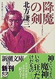 降魔の剣―日向景一郎シリーズ〈2〉 (新潮文庫)