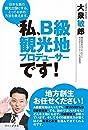 私、B級観光地プロデューサーです!  - 日本を真の観光立国にする、とっておきの方法を教えます。 - (ワニプラス)