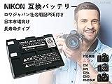 【増量】【ロワジャパンPSEマーク付】【端子接点カバー付】 Nikon ニコン D50 D70 D100 の EN-EL3 EN-EL3a 互換 バッテリー 画像