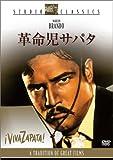 革命児サパタ [DVD]