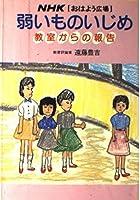 弱いものいじめ―教室からの報告 (NHKおはよう広場)