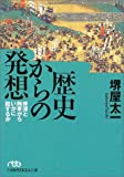 歴史からの発想―停滞と拘束からいかに脱するか (日経ビジネス人文庫)