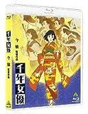 千年女優 [Blu-ray]