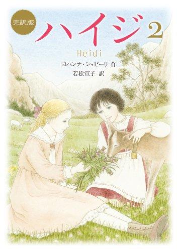 新訳版 ハイジ 2 (偕成社文庫)
