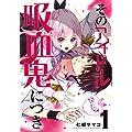 そのアイドル吸血鬼につき(1) (Gファンタジーコミックス)
