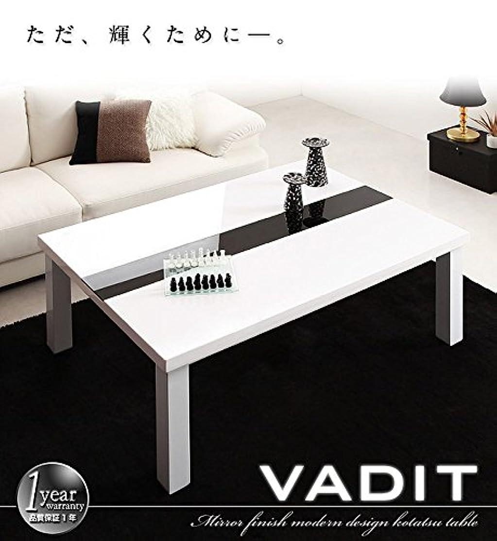 無臭覚醒代わりにを立てる鏡面仕上げ アーバンモダンデザインこたつテーブル【VADIT】バディット 長方形(120×80) グロスブラック