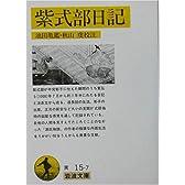 紫式部日記 (岩波文庫)