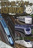 新幹線50年の時刻表 下巻―時刻表でふりかえる新幹線のあゆみ JR編 (トラベルムック)