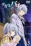 テガミバチ 3[DVD]