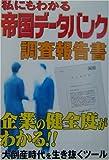 私にもわかる帝国データバンク調査報告書 (宝島社文庫)