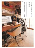 プライベート・スタジオ作曲術 音楽が生まれる場所を訪ねて (P-Vine Books)