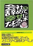 会社を辞めて幸せになる本 (ぶんか社文庫)