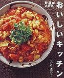 おいしいキッチン―野菜が大好き! (まあるい食卓シリーズ)