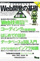 Web開発の基礎徹底攻略 (WEB+DB PRESS plus) 大型本