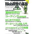 Web開発の基礎徹底攻略 (WEB+DB PRESS plus)
