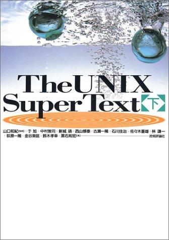 The UNIX Super Text〈下〉の詳細を見る