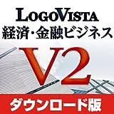 LogoVista 経済・金融ビジネス V2 [ダウンロード]