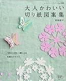 大人かわいい切り紙図案集 (レディブティックシリーズno.3346)