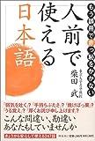 人前で使える日本語―もう誤用で赤っ恥をかかない
