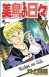 美鳥の日々 (7) (少年サンデーコミックス)