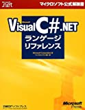 Microsoft Visual C# .NETランゲージリファレンス マイクロソフト公式解説書