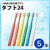 タフト24 5本セット オーラルケア 一般成人用 3列歯ブラシ MS(ミディアムソフト) ホワイト