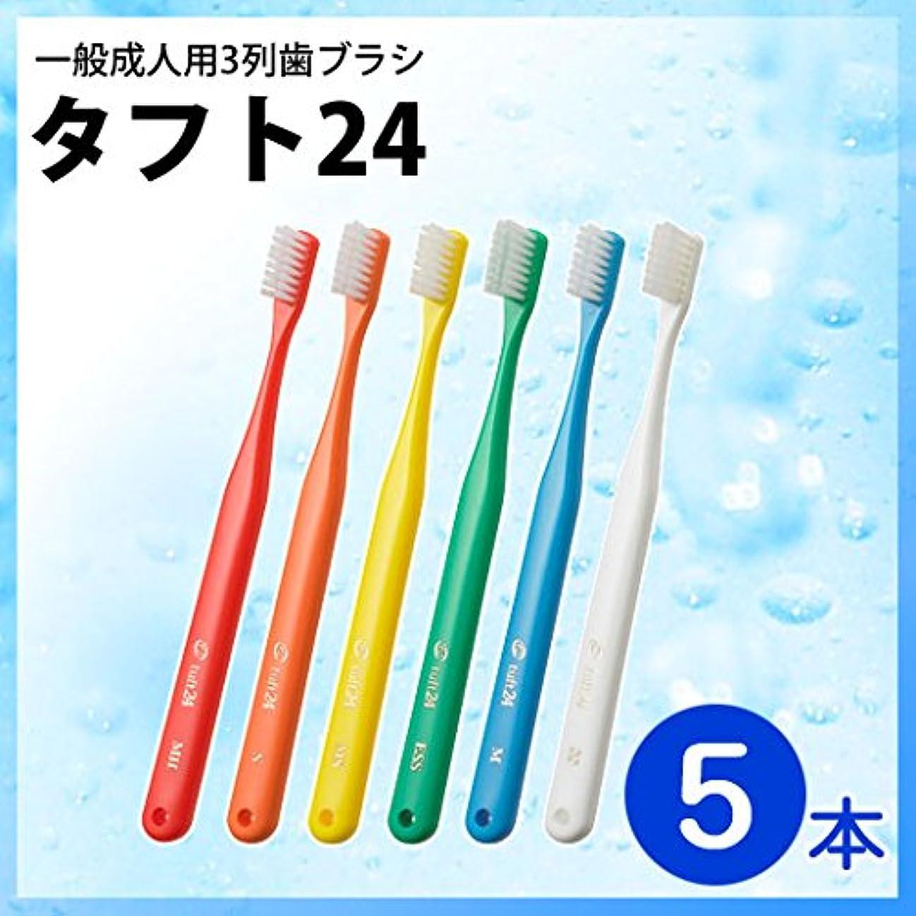 可聴面だますタフト24 5本セット オーラルケア 一般成人用 3列歯ブラシ MS(ミディアムソフト) グリーン