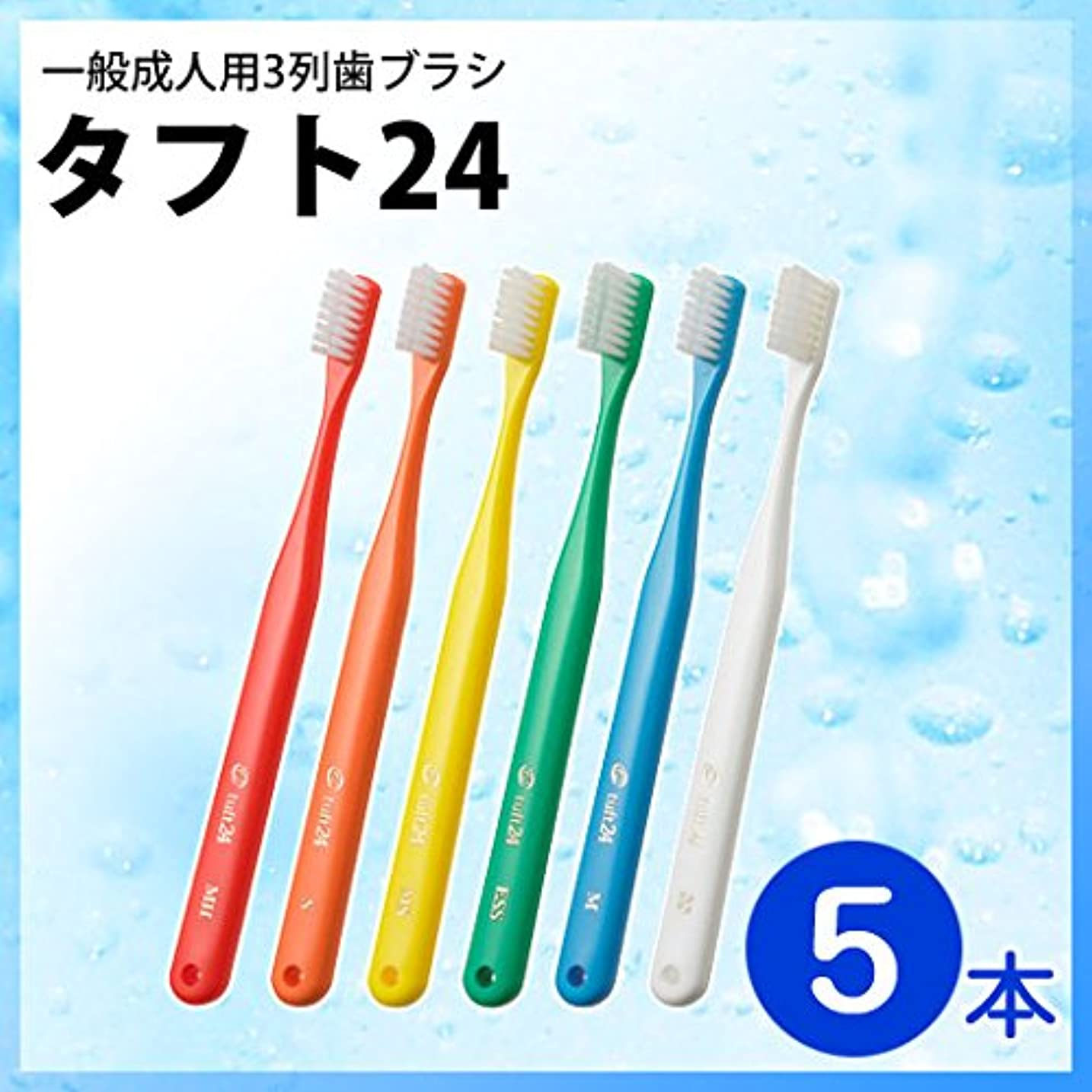 みぞれ懸念脇にタフト24 5本セット オーラルケア 一般成人用 3列歯ブラシ MS(ミディアムソフト) ホワイト