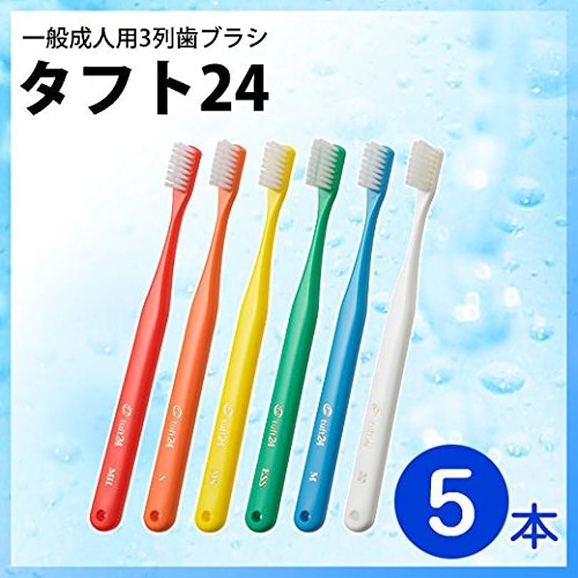 苦情文句少年通知タフト24 5本セット オーラルケア 一般成人用 3列歯ブラシ MH(ミディアムハード) レッド