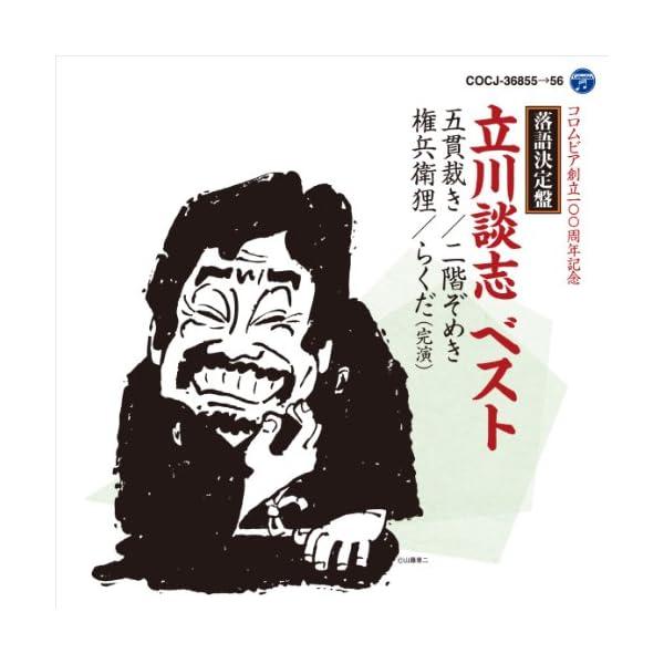 落語決定盤 立川談志 ベストの商品画像