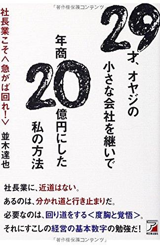 29才、オヤジの小さな会社を継いで年商20億円にした私の方法 (アスカビジネス)の詳細を見る