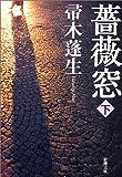 薔薇窓〈下〉 (新潮文庫)