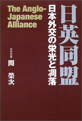 日英同盟―日本外交の栄光と凋落