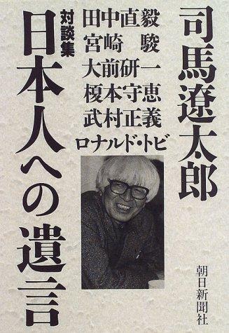 対談集 日本人への遺言の詳細を見る