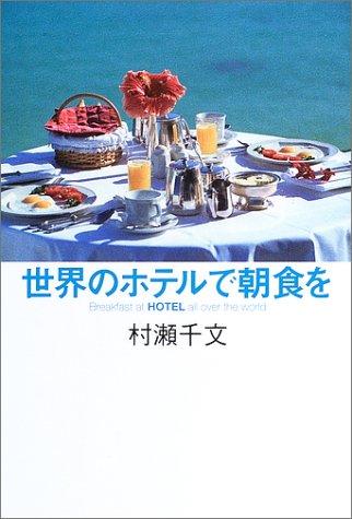 世界のホテルで朝食をの詳細を見る