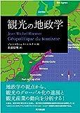 同文舘出版 ジャン=ミシェル・エルナー 観光の地政学の画像