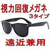 【 視力回復メガネ 】 3種類 遠近兼用 ピンホールメガネ2 疲れ目 リフレッシュ 眼筋力 アップ 【 Bタイプ 】 AZ-GJ03