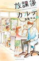 放課後カルテ 第16巻