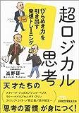 超ロジカル思考 「ひらめき力」を引き出す発想トレーニング (日経ビジネス人文庫)