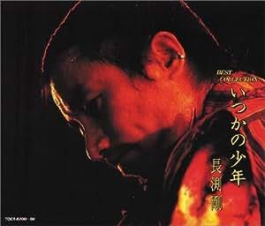 いつかの少年 (24bit リマスタリングシリーズ)