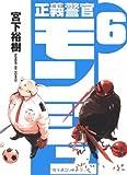 正義警官モンジュ 6 (サンデーGXコミックス)