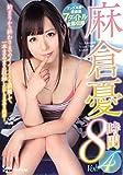 麻倉憂8時間4 ワンズファクトリー [DVD]