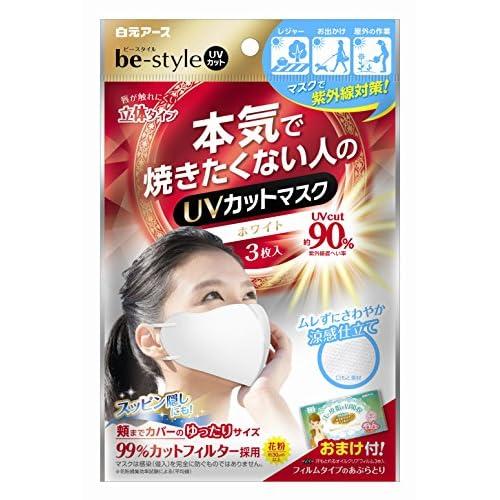 ビースタイル(be-style) UVカットマスク ホワイト 3枚入