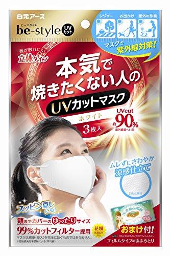 ビースタイル UVカットマスクホワイト3枚入