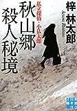 秋山郷 殺人秘境 - 私立探偵・小仏太郎 (実業之日本社文庫) 画像