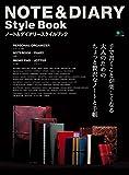 NOTE&DIARY Style Book(ノートアンドダイアリースタイルブック)[雑誌]