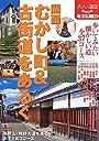 関西 むかし町&古街道をあるく (大人の遠足BOOK)