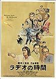 houti767 邦画映画チラシ[ラヂオの時間」 監督 三谷幸喜 鈴木京香